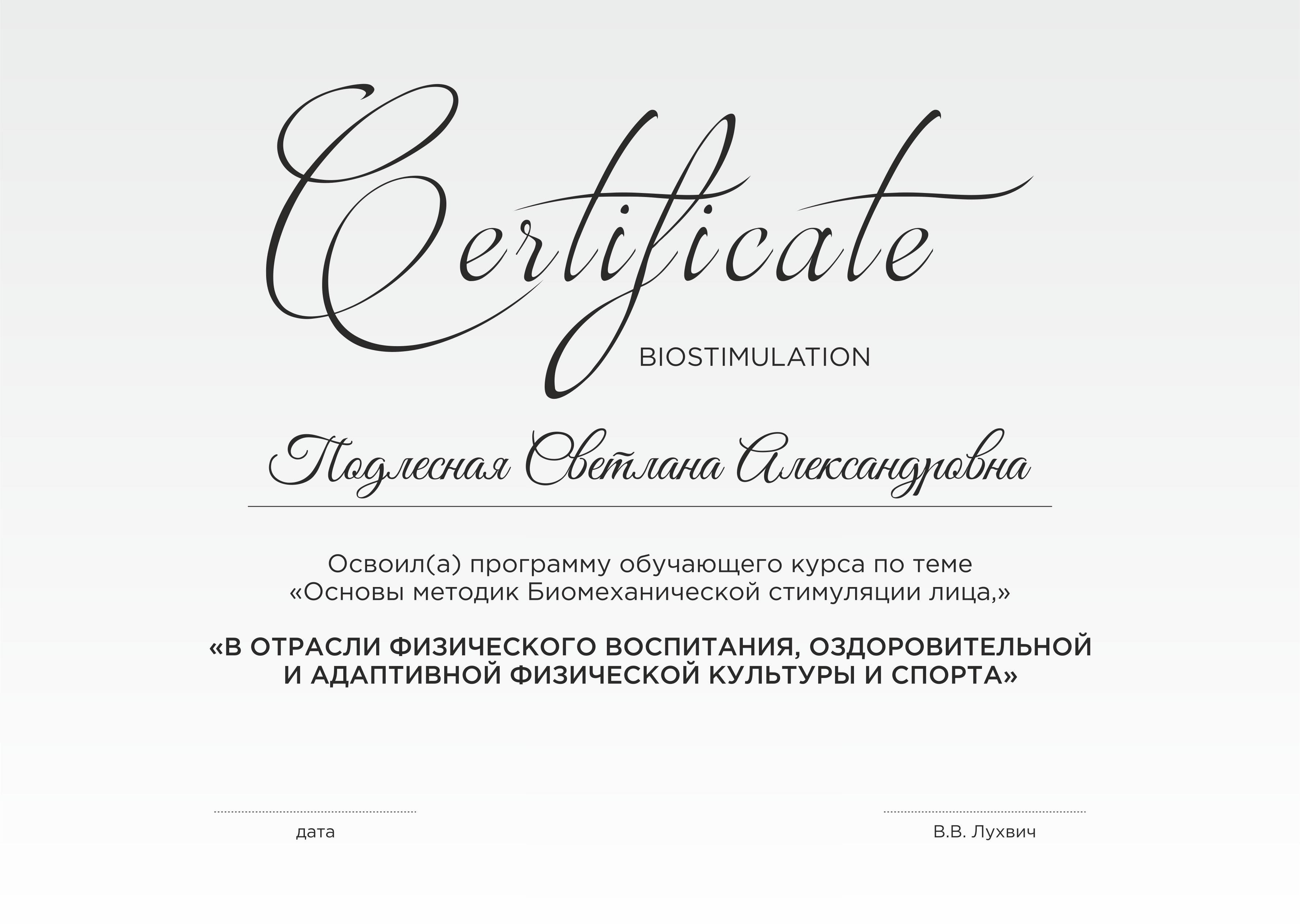 Сертификат о прохождении курса биомеханическая стимуляция лица и тела
