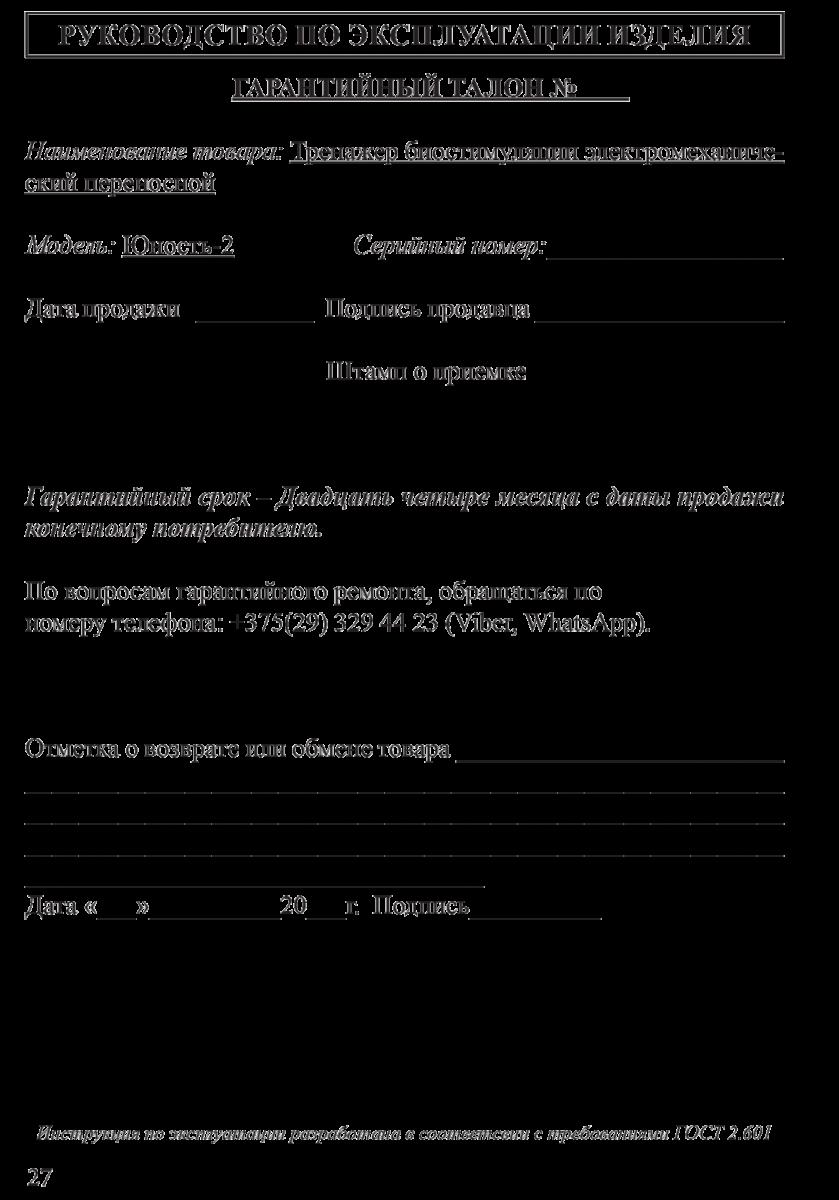 Тренажер БМС для лица Юность-2