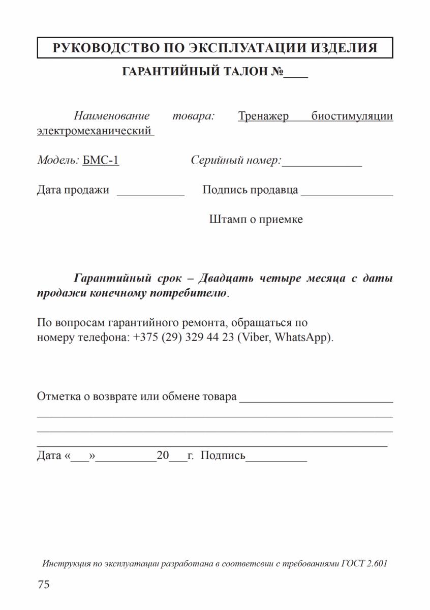 Тренажер БМС для тела (БМС-1)